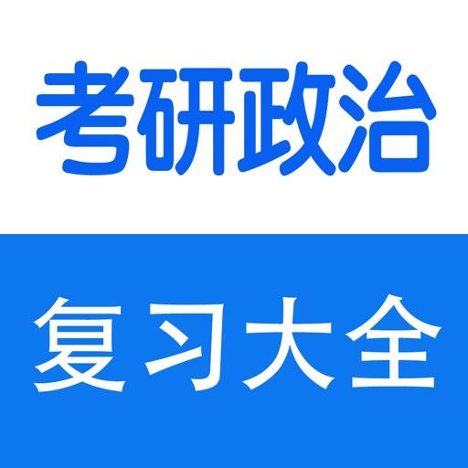考研复习大全-政治