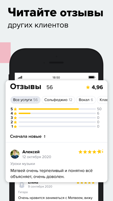 PROFI iphone картинки