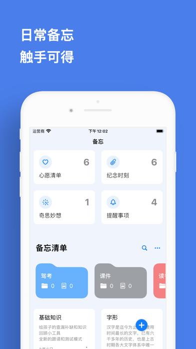 Mindkit-待办事项与备忘清单屏幕截图3