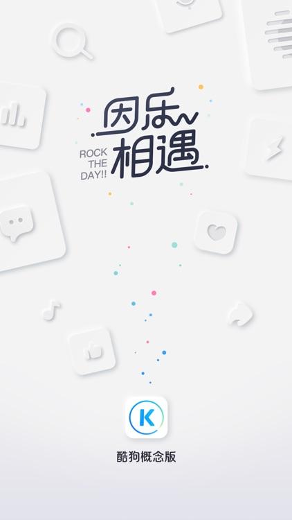 酷狗概念版 screenshot-3