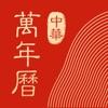 中华万年历-专业日历万年历天气工具