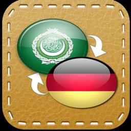 قاموس الشامل عربي ألماني
