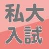福田の首都圏有名私大入試数学解説2020年版