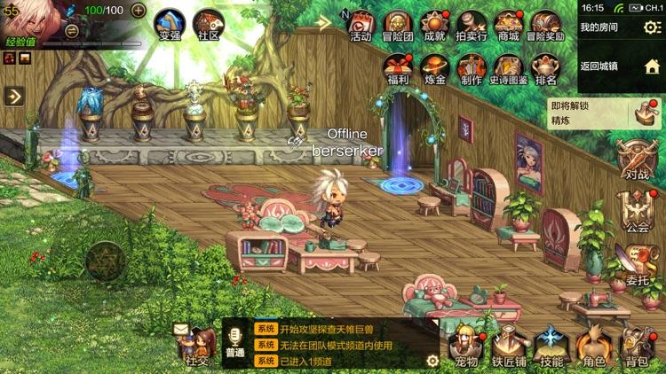 地下城与勇士 screenshot-6