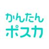 かんたんポスカ - オリジナルはがきが簡単に作れるアプリ