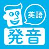 StudySwitch, Inc. - 英語発音トレーニング アートワーク