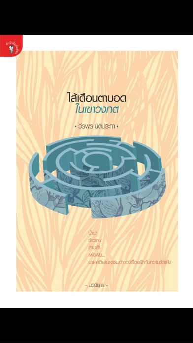 Matichon Book screenshot two