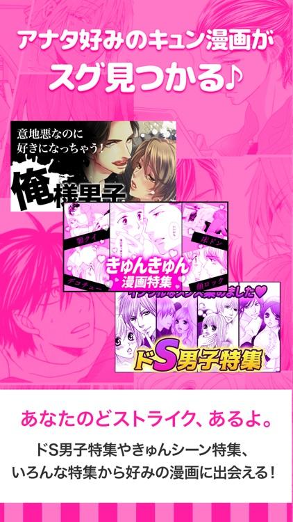 マンガPINK 少女漫画や恋愛漫画コミック screenshot-5