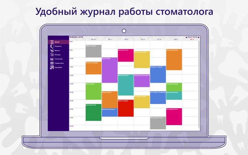 iDentist стоматология скриншот программы 1