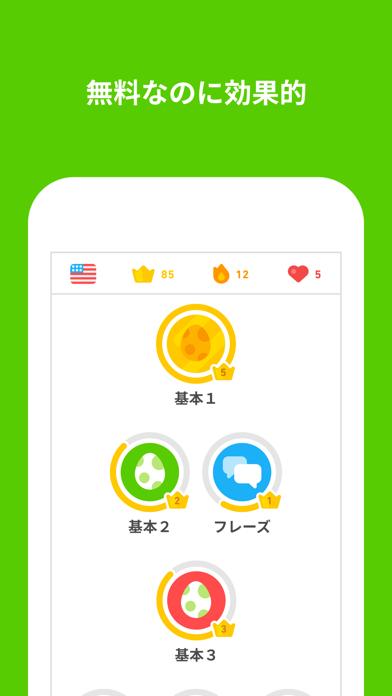 Duolingo-英語/韓国語などのリスニングや単語の練習 ScreenShot3