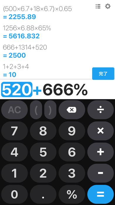 電卓 - 効率的計算機,けいさんき,消費税のおすすめ画像2