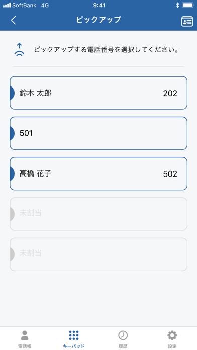 ConnecTalkアプリのスクリーンショット7