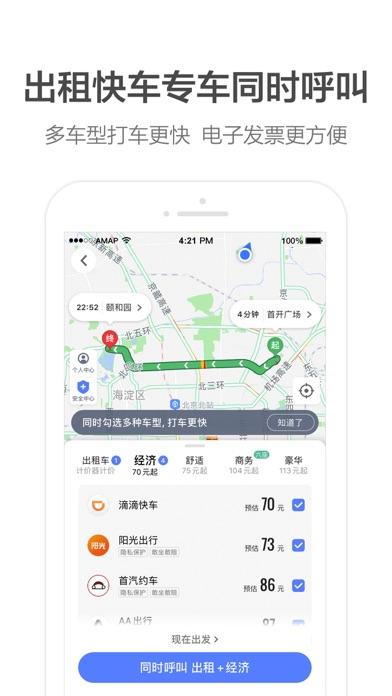 messages.download 高德地图-精准地图,导航出行必备 software