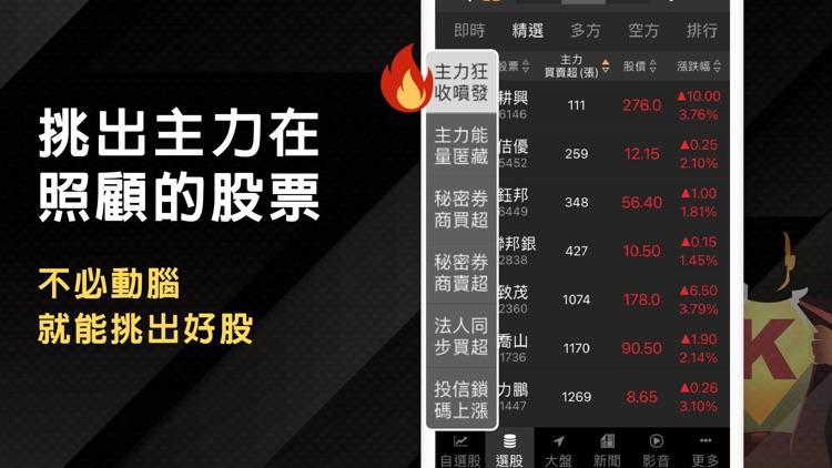 股市籌碼K線 - 從股市找出主力籌碼飆股 screenshot-5