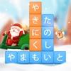 単語消し—面白い単語パズルゲーム - iPhoneアプリ