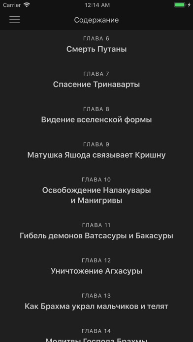 Screenshot for Кришна in Russian Federation App Store