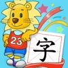 2Kids学汉字iPad版 - 识字认字启蒙学习软件
