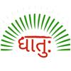 Sanskrit Dhatu 360° - Sivaraman Baskar
