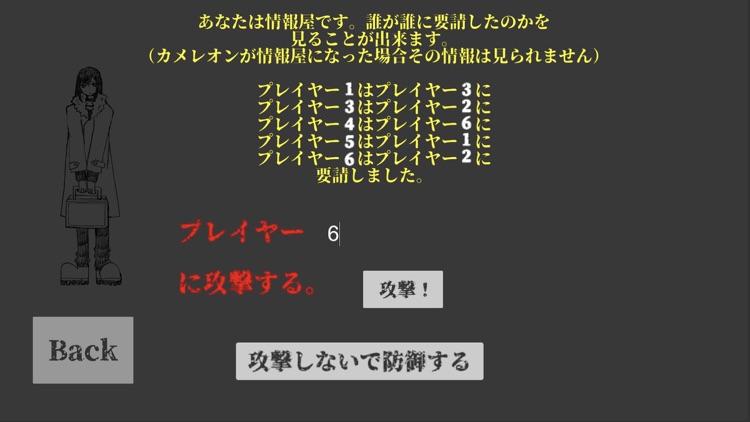 戦争 screenshot-3
