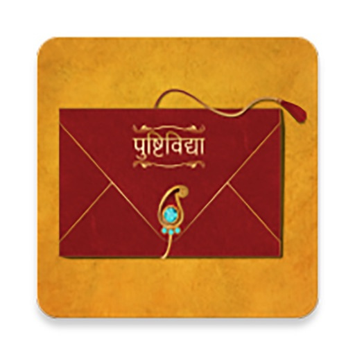 Pushti Vidhya