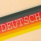 德语自学大全 icon