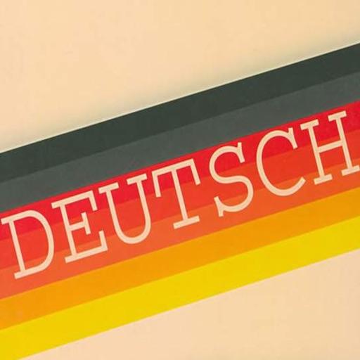 德语自学大全