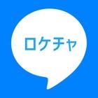趣味友達と出会い・好きなモノと出会い - ロケチャ! icon