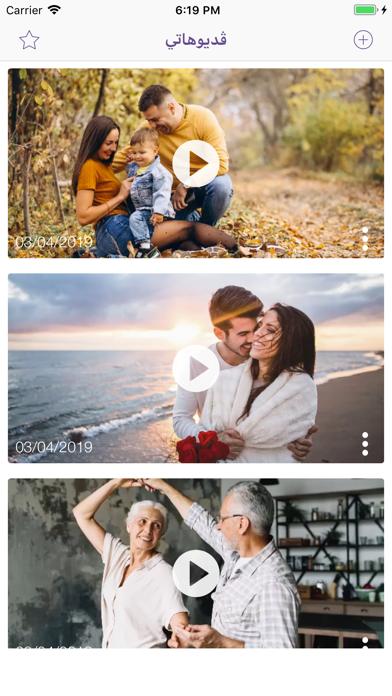 تحويل الصور الى فيديو screenshot 3