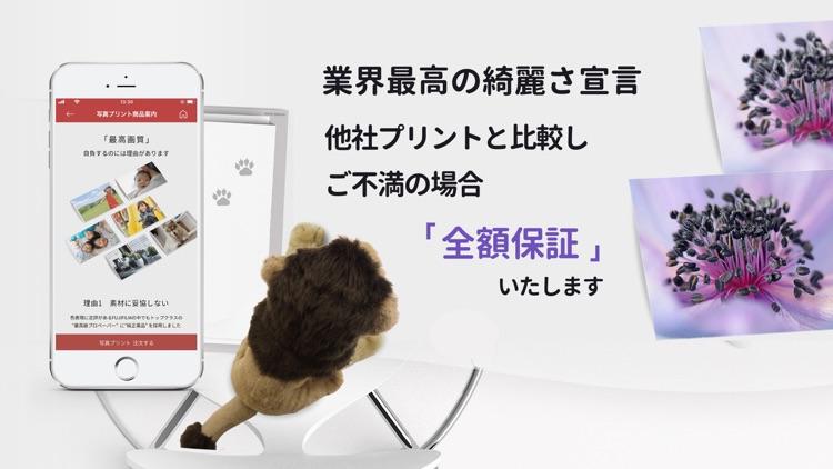 写真プリント・現像 vivipri ビビプリ screenshot-3