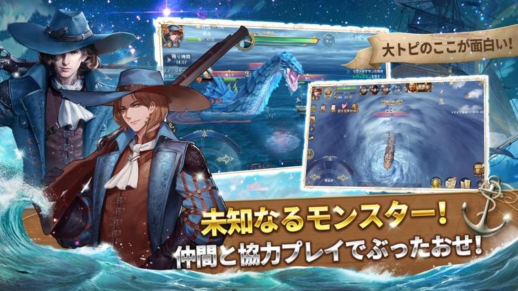 大航海ユートピア screenshot-7
