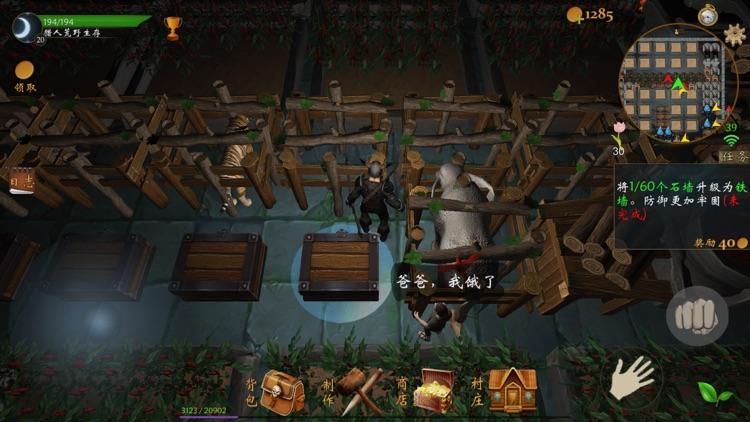 猎人荒野生存online(多人联网求生游戏) screenshot-7