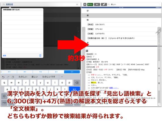 新漢語林MX【大修館書店】(ONESWING)のおすすめ画像6
