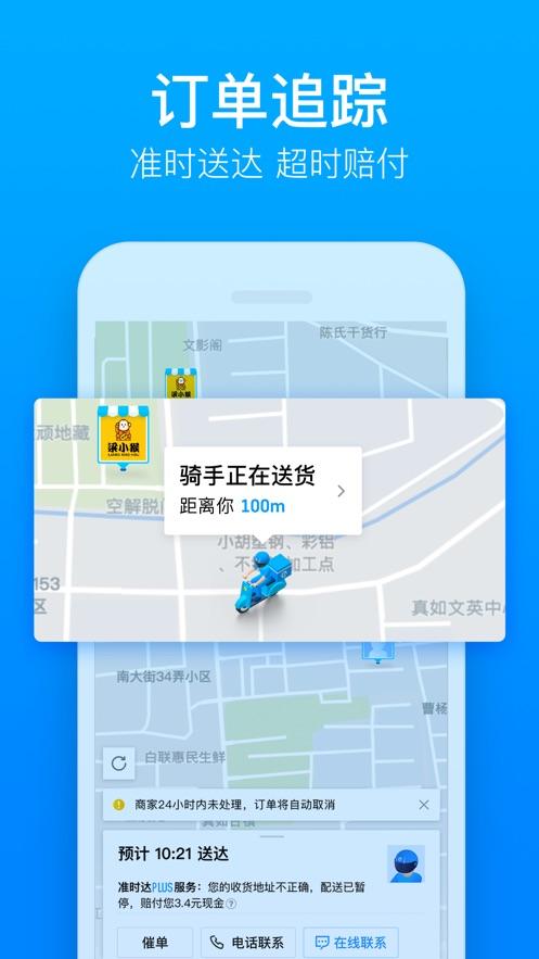 饿了么-外卖订餐,30分钟准时送达 App 截图