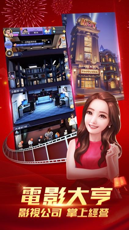 王牌製片人 screenshot-4