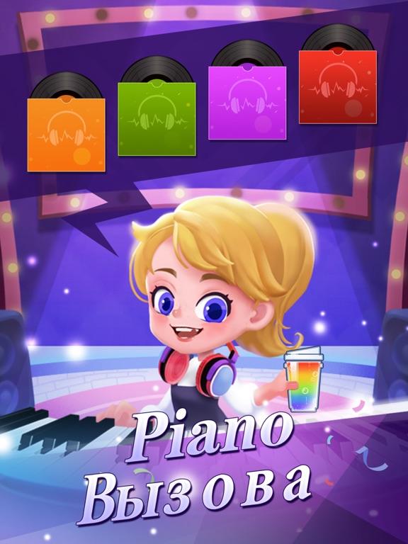 Плитки Фортепиано 2™ для iPad