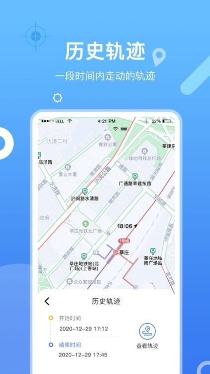 手机定位寻他 -定位找人手机号码定位家人 screenshot-3