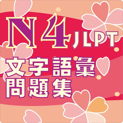 N4 文字語彙問題集 icon
