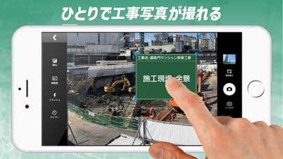 蔵衛門工事黒板 - 工事写真台帳のための電子小黒板アプリのおすすめ画像2