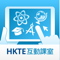 App Icon for HKTE 互動課室 App in Indonesia IOS App Store