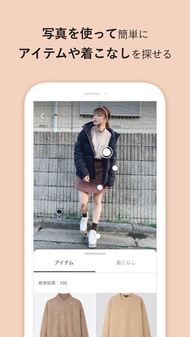 StyleHint(スタイルヒント)-着こなし発見アプリのおすすめ画像2