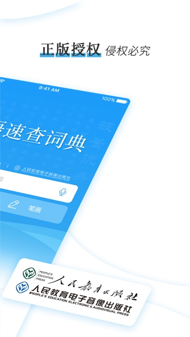 Screenshot for 成语速查词典 in Saudi Arabia App Store