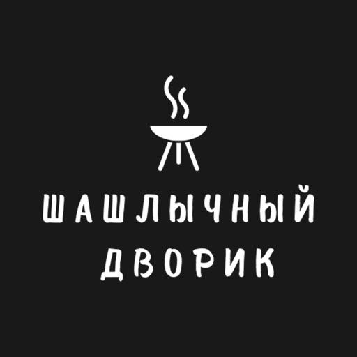 Шашлычный дворик | Россия