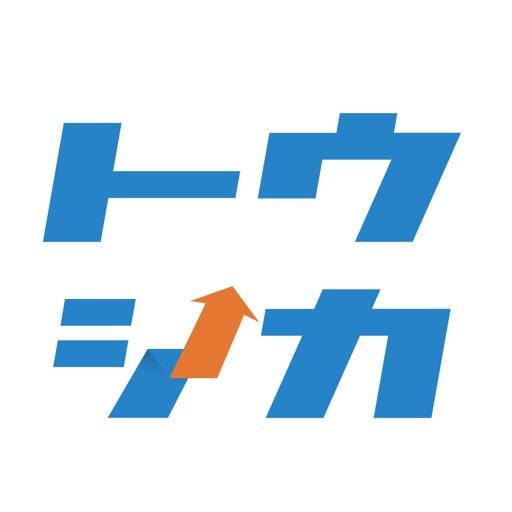 トウシカ - 株取引&つみたてシミュレーションで投資デビュー