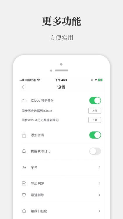 简记 - 简约日记,日记本 screenshot-5