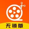 爱剪辑视频大师-手机小视频制作编辑器