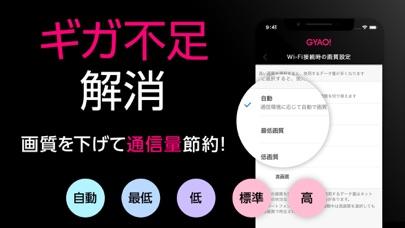 GYAO! / ギャオ ScreenShot3