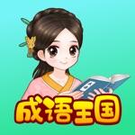 婷婷成语王国-小学语文国学启蒙作文宝典