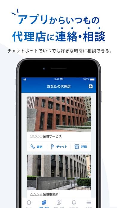 モバイルエージェント(東京海上日動)のおすすめ画像4