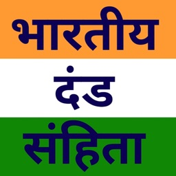 Indian Penal Code 1860 Hindi