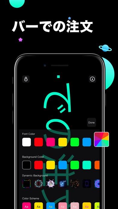 電光掲示板 - LEDライト アプリのおすすめ画像2